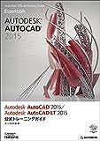 Autodesk AutoCAD 2015/Autodesk AutoCAD LT 2015 公式トレーニングガイド (Autodesk official training gui)