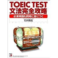 TOEIC(R)TEST文法完全攻略 (アスカカルチャー)
