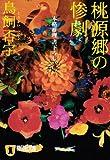 桃源郷の惨劇 (祥伝社文庫―Dramatic novelette)