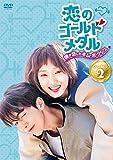 [DVD]恋のゴールドメダル~僕が恋したキム・ボクジュ~DVD-BOX2