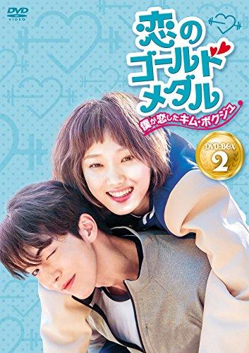 【早期購入特典あり】恋のゴールドメダル~僕が恋したキム・ボクジュ~DVD-BOX2(ポストカード付)