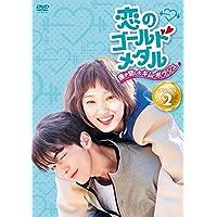 恋のゴールドメダル~僕が恋したキム・ボクジュ~DVD-BOX2