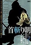 首斬り朝 石火編 (キングシリーズ 漫画スーパーワイド)