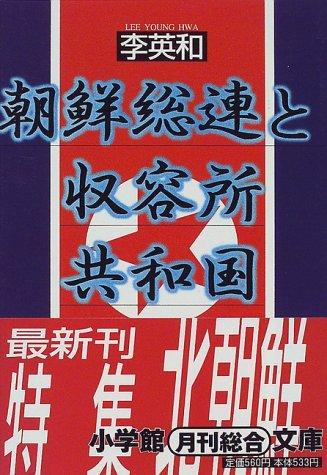 朝鮮総連と収容所共和国 (小学館文庫)の詳細を見る