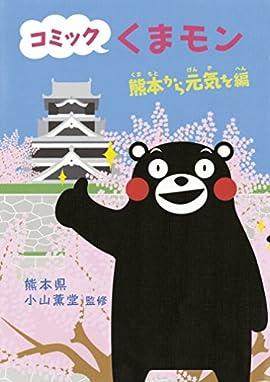 コミックくまモン 熊本から元気を・・・編