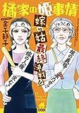 橘家の姫事情 嫁VS姑 最終決戦!! / 金子 節子 のシリーズ情報を見る
