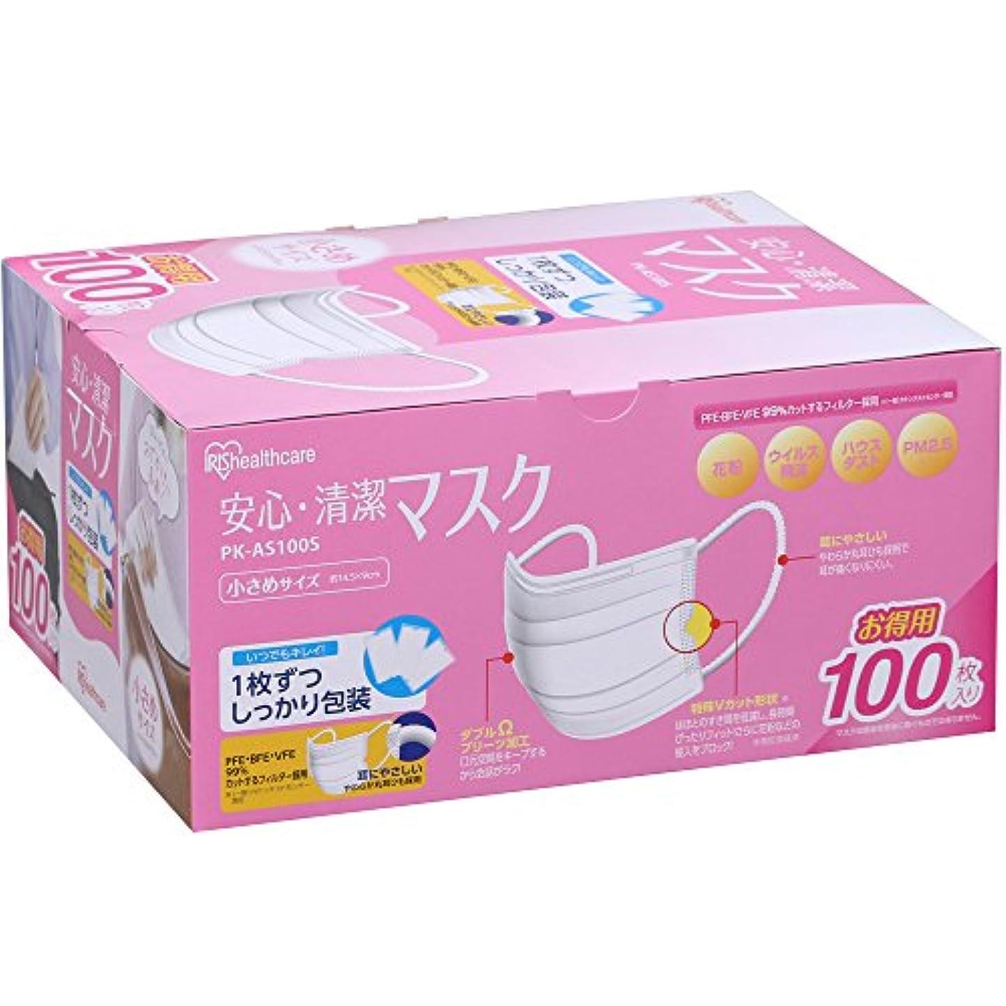 リッチ関税近所のアイリスオーヤマ マスク 小さめ 安心?清潔 個包装 100枚入 PK-AS100S(PM2.5 花粉 黄砂対応)