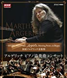 別府アルゲリッチ音楽祭 アルゲリッチ ピアノ協奏曲コンサート[NSBS-16667][Blu-ray/ブルーレイ] 製品画像