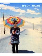インシャラ―63日間アフガニスタンへの旅