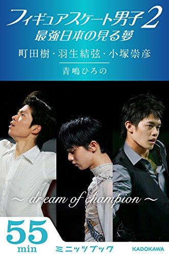 フィギュアスケート男子2 最強日本の見る夢 町田樹・羽生結・・・