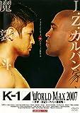 K-1 WORLD MAX 2007 世界一決定トーナメント開幕戦 [レンタル落ち]
