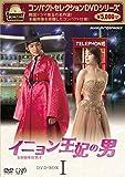 コンパクトセレクション第2弾 イニョン王妃の男 DVD-BOX I[DVD]