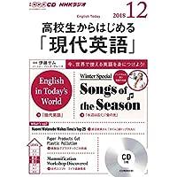 NHK CD ラジオ 高校生からはじめる「現代英語」 2018年12月号