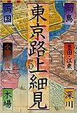 向島・両国・深川・木場 (東京路上細見)