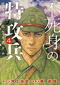 不死身の特攻兵(4) (ヤングマガジンコミックス)