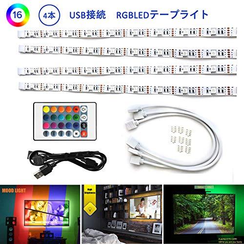 BRTLX LEDテープライト イルミネーション USB接続...
