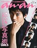 an・an (アン・アン) 2012年 7/11号 [雑誌] 画像