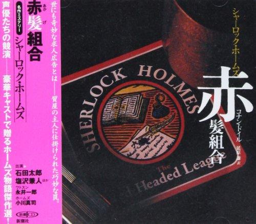 赤髪組合―シャーロック・ホームズ [新潮CD] (新潮CD 名作ミステリー)の詳細を見る