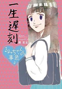 るみちゃんの事象 4巻 表紙画像