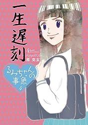 るみちゃんの事象(4) (ビッグコミックス)
