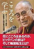 こころを学ぶ ダライ・ラマ法王 仏教者と科学者の対話 画像
