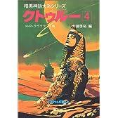 クトゥルー〈4〉 (暗黒神話大系シリーズ)