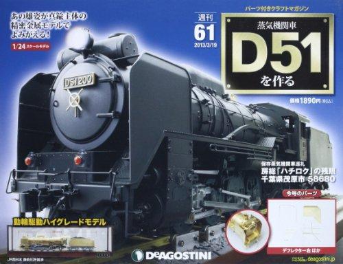 蒸気機関車D51を作る 61号 [分冊百科] (パーツ付)