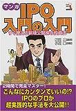 マンガ IPO入門の入門 (ウィザードコミックス)