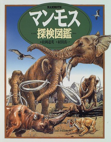 マンモス探検図鑑 (絵本図鑑シリーズ)