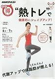 """NHKまる得マガジン """"熱トレ""""で健康的にシェイプアップ!"""