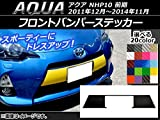 AP フロントバンパーステッカー カーボン調 トヨタ アクア NHP10 前期 2011年12月~2014年11月 ブラック AP-CF143-BK