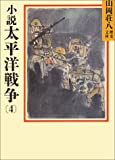 小説太平洋戦争(4) (山岡荘八歴史文庫)