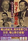 英才の家系—鳩山一郎と鳩山家の人々 (講談社文庫)