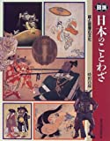 図説 日本のことわざ―絵と図像の文化 (ふくろうの本)