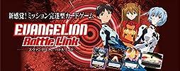 EVANGELION Battle Link™ ヱヴァンゲリヲンバトルリンク ブースターパック VOL.1 BOX