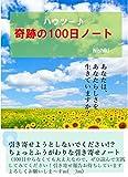 ハウツー♪奇跡の100日ノート