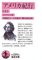 アメリカ紀行〈上〉 (岩波文庫)