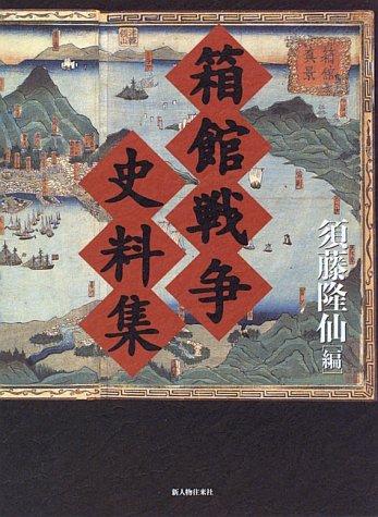箱館戦争史料集の詳細を見る