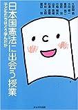 日本国憲法に出会う授業―子どもたちはどう学んだか