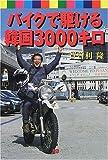 バイクで駆ける韓国3000キロ 単行本