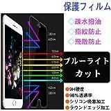 Msmile 強化ガラス 保護フィルム 旭硝子 薄型 指紋防止 硬度9H シリコン吸着 貼りやすい 3Dtouch対応 (iPhone6/6S(4.7インチ), クリア+ブルーライトカット)