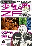 少年の町ZF メモリアル・アゲイン編 (キングシリーズ 漫画スーパーワイド)