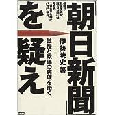 「朝日新聞」を疑え―傲慢と欺瞞の病理を衝く