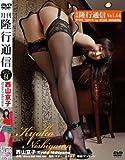 月刊隆行通信 西山京子 [DVD]