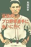 伝説のプロ野球選手に会いに行く
