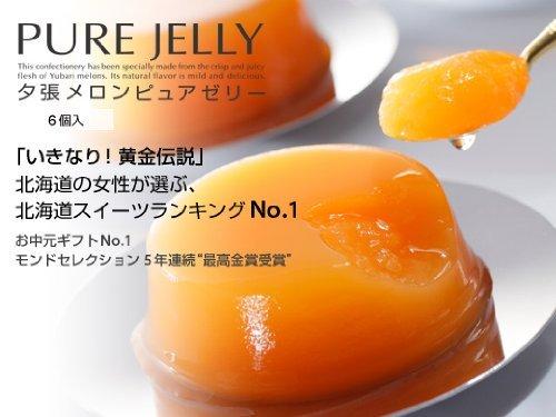 【HORI】夕張メロンの食感そのまんま ホリ メロンゼリー 3個入 [その他]