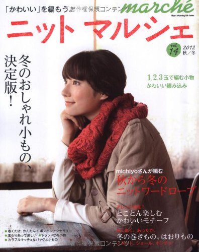 ニットマルシェ vol.14 (Heart Warming Life Series)