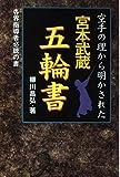 空手の理から明かされた宮本武蔵五輪の書