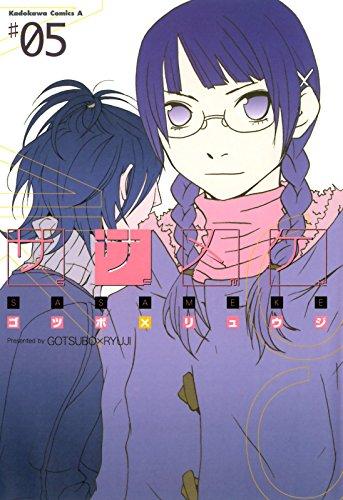 ササメケ(5) (角川コミックス・エース)