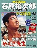 石原裕次郎シアター DVDコレクション 68号 『やくざ先生』  [分冊百科]